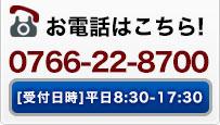 TEL 0766-22-8700