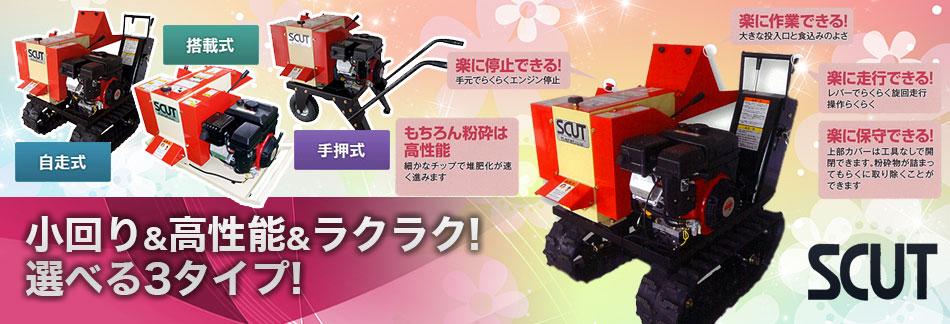 小型高性能粉砕機 SCUT